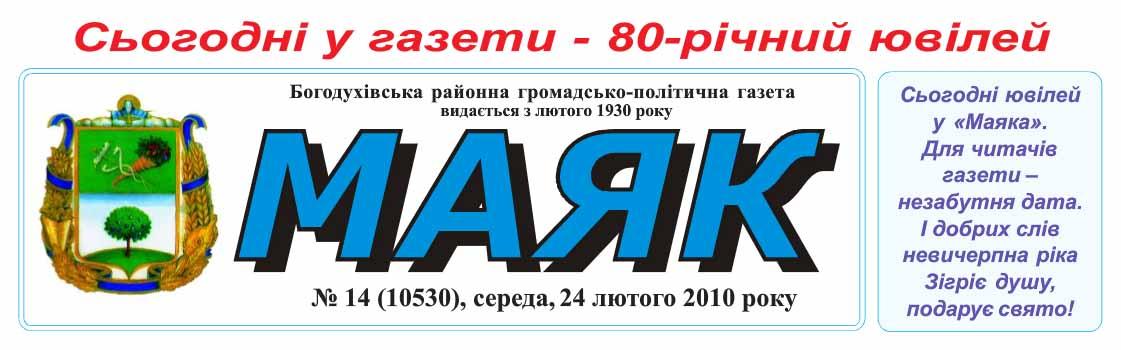 сайт города Богодухов